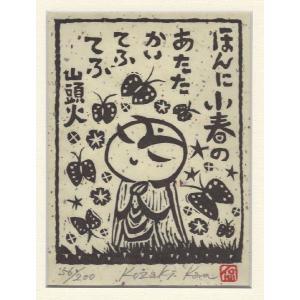 【木版画】 [山頭火] ほんに小春の 「小崎侃」|yamamotobizyutukan1