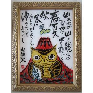 【ガラス絵】 山あれば 「小崎侃」|yamamotobizyutukan1