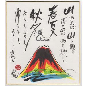 【大色紙】 山あれば(山) 「小崎侃」|yamamotobizyutukan1