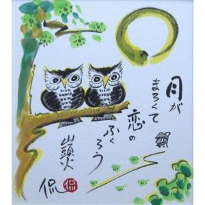 【大色紙】 月がまろくて 「小崎侃」|yamamotobizyutukan1