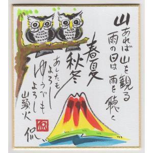 【ミニ色紙】 山あれば(山にフクロウ) 「小崎侃」|yamamotobizyutukan1