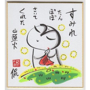 【ミニ色紙】 すみれたんぽぽさいてくれた 「小崎侃」|yamamotobizyutukan1
