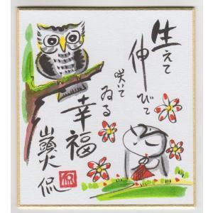 【ミニ色紙】 生えて伸びて 「小崎侃」|yamamotobizyutukan1
