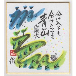 【ミニ色紙】 分け入っても分け入っても 「小崎侃」|yamamotobizyutukan1