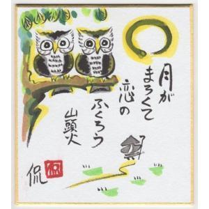 【ミニ色紙】 月がまろくて 「小崎侃」|yamamotobizyutukan1