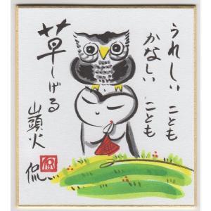 【ミニ色紙】 うれしいこともかなしいことも 「小崎侃」|yamamotobizyutukan1