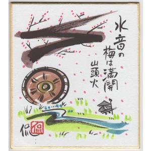 【ミニ色紙】 水音の梅は満開 「小崎侃」|yamamotobizyutukan1