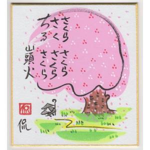 【ミニ色紙】 さくらさくらちるさくら 「小崎侃」|yamamotobizyutukan1