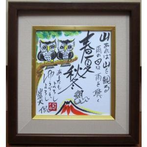 【ミニ色紙額入】 春夏秋冬(山にフクロウ) 「小崎侃」 |yamamotobizyutukan1