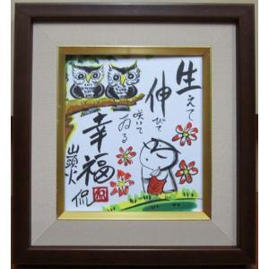【ミニ色紙額入】 生えて伸びて 「小崎侃」|yamamotobizyutukan1