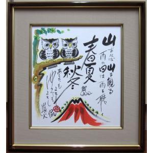 【大色紙額入】 春夏秋冬(山にフクロウ) 「小崎侃」|yamamotobizyutukan1