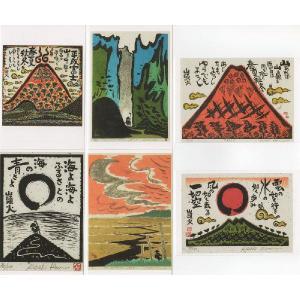【絵葉書】 [山頭火] 6枚セット 「小崎侃」|yamamotobizyutukan1