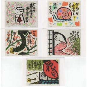 【絵葉書】 [俳句界A] 5枚セット 「小崎侃」|yamamotobizyutukan1