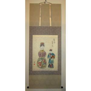 【掛け軸】 古賀人形(2体)B 「小崎侃」 |yamamotobizyutukan1