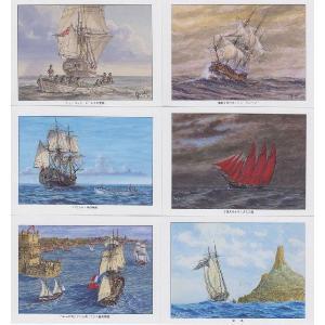 【絵葉書】[海洋画] 6枚セットB 「山形欣哉」 |yamamotobizyutukan1