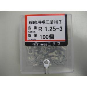ニチフ 裸圧着端子 R 1.25-3  (100ケ)|yamamotocq