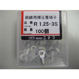 ニチフ 裸圧着端子 R 1.25-3s (100ケ)|yamamotocq