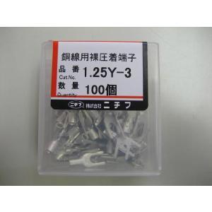 ニチフ 裸圧着端子  1.25Y-3  (100ケ)|yamamotocq