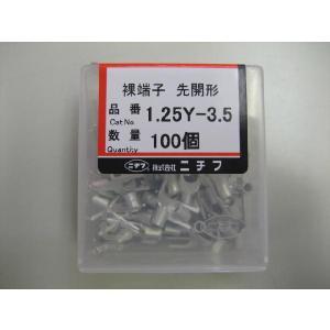 ニチフ 裸圧着端子  1.25Y-3.5  (100ケ)|yamamotocq