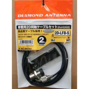 2D2MR 車載用2D同軸ケーブルセット ダイヤモンドアンテナ (第一電波工業)|yamamotocq