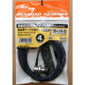 2D4SR 車載用2D同軸ケーブルセット ダイヤモンドアンテナ (第一電波工業)|yamamotocq