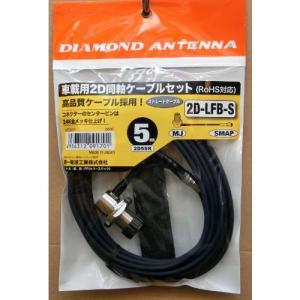 2D5SR 車載用2D同軸ケーブルセット ダイヤモンドアンテナ (第一電波工業)|yamamotocq