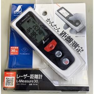シンワ L-Measure30 尺相当表示機能付 レーザー距離計 yamamotocq