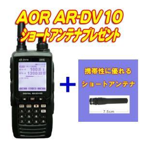 AR-DV10   デジタルモードに対応したハンディ型広帯域受信機   AOR(エーオーアール)|yamamotocq