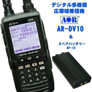 【5月上旬以降入荷予定・予約受付中】AR-DV10 デジタルモードに対応したハンディ型広帯域受信機 + バッテリーパック BP-10 セット AOR(エーオーアール)|yamamotocq