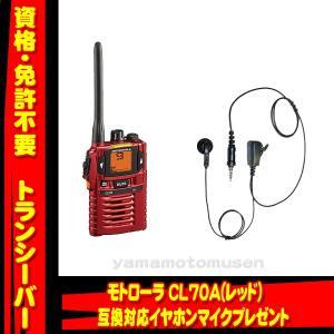 CL70A レッド 特定小電力トランシーバー モトローラ(MOTOROLA) + 互換対応イヤホンマイクプレゼント|yamamotocq