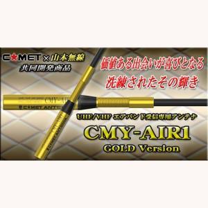 【2月末まで期間限定価格】CMY-AIR1 GOLD Version コメット (COMET)|yamamotocq