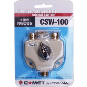 CSW-100 高性能2接点同軸切替器 コメット(COMET) yamamotocq