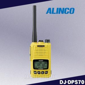DJ-DPS70YA イエローボディカラー(EBP-98 2200mAhバッテリーパック付属 薄型) 5W デジタル30ch (351MHz) ハンディトランシーバー アルインコ(ALINCO)|yamamotocq