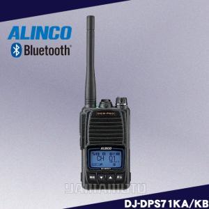 DJ-DPS71KB(EBP-99 3200mAhバッテリー付属 厚型)   5W デジタル30ch (351MHz)  ハンディトランシーバー アルインコ(ALINCO)|yamamotocq