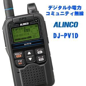 DJ-PV1D デジタルコミュニティ小電力トランシーバー アルインコ(ALINCO) yamamotocq