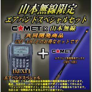 DJ-X11A アルインコ(ALINCO)+CMY-AIR1 エアバンドスペシャルセット|yamamotocq
