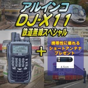 DJ-X11 鉄道無線スペシャル アルインコ(ALINCO) miniアンテナプレゼント|yamamotocq