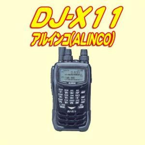 【展示処分品・在庫限り】DJ-X11 広帯域ハンディレシーバー アルインコ(ALINCO)|yamamotocq
