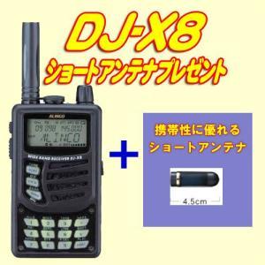 DJ-X8 アルインコ(ALINCO) miniアンテナプレゼント|yamamotocq