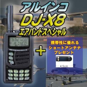 DJ-X8エアバンドスペシャル アルインコ(ALINCO) miniアンテナプレゼント|yamamotocq
