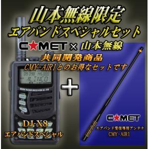DJ-X8A アルインコ(ALINCO)+CMY-AIR1 エアバンドスペシャルセット|yamamotocq