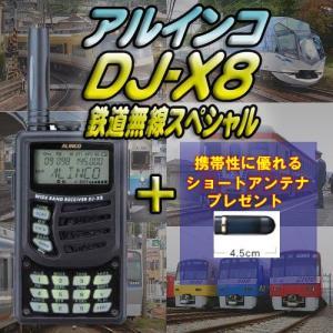 DJ-X8T 鉄道無線スペシャル アルインコ(ALINCO) miniアンテナプレゼント|yamamotocq