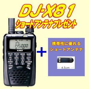DJ-X81 アルインコ(ALINCO) miniアンテナプレゼント|yamamotocq