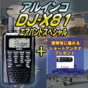 DJ-X81 アルインコ(ALINCO)  エアバンドスペシャル miniアンテナプレゼント|yamamotocq
