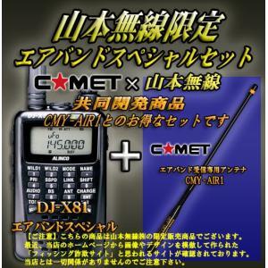 DJ-X81 アルインコ(ALINCO) +CMY-AIR1 エアバンドスペシャルセット|yamamotocq