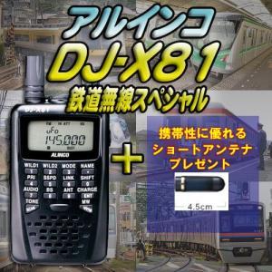 DJ-X81 鉄道無線スペシャル アルインコ(ALINCO) miniアンテナプレゼント|yamamotocq