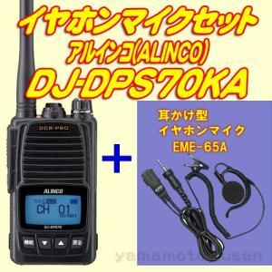 DJ-DPS70KA(EBP-98 2200mAhバッテリー付属 薄型)+ イヤホンマイク EME-65A セット  ハンディトランシーバー アルインコ(ALINCO)|yamamotocq