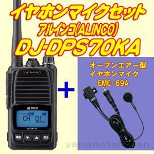 DJ-DPS70KA(EBP-98 2200mAhバッテリー付属 薄型)+  イヤホンマイク EME-69A セット  ハンディトランシーバー アルインコ(ALINCO)|yamamotocq