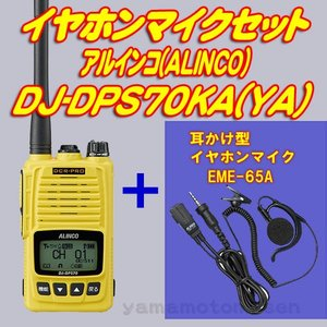 DJ-DPS70KA-YAイエローボディカラー(EBP-98 2200mAhバッテリー付属 薄型) + イヤホンマイク EME-65A セット アルインコ(ALINCO)|yamamotocq