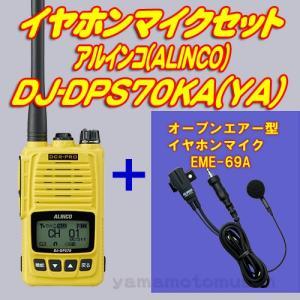 DJ-DPS70KA-YAイエローボディカラー(EBP-98 2200mAhバッテリー付属 薄型) + イヤホンマイク EME-69A セット アルインコ(ALINCO)|yamamotocq